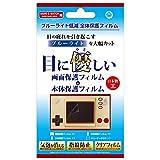 (GAME&WATCH SUPERMARIOBROS.用)ブルーライト低減 全体保護フィルム - GAME&WATCH SUPERMARIOBROS.