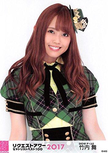 【竹内舞】 公式生写真 AKB48 グループリクエストアワー2017 ランダム