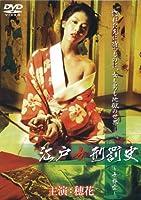 江戸女刑罰史 ~女郎雲~ (ソフトデザイン版) [DVD]