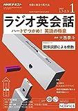 NHKラジオラジオ英会話 2019年 01 月号 [雑誌]