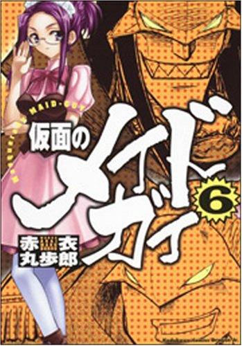 仮面のメイドガイ (6) (角川コミックスドラゴンJr. (KCJ83-6))の詳細を見る
