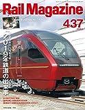 Rail Magazine (レイル・マガジン) 2020年2月号 Vol.437【別冊付録カレンダー】