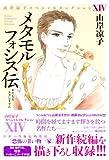メタモルフォシス伝 (山岸凉子スペシャルセレクション) (山岸凉子スペシャルセレクション 14)