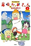 アニメコミックス 毎日かあさん3