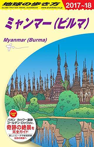 D24 地球の歩き方 ミャンマー 2017~2018