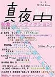 季刊 真夜中 No.14 2011 Early Autumn 特集:ノンフィクション 画像