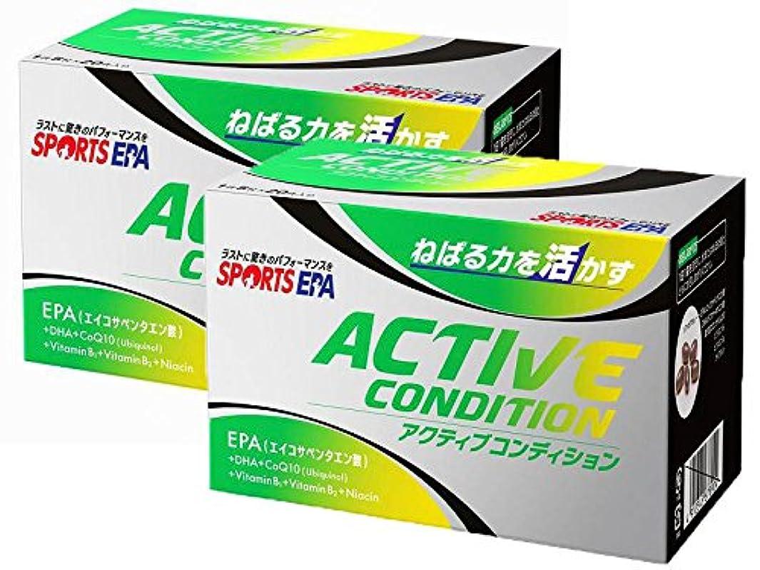 バウンス繊細いくつかのSPORTS EPA(スポーツEPA) ACTIVE CONDITION(分包) アクティブコンディション 20袋入り×2箱 69083-2SET