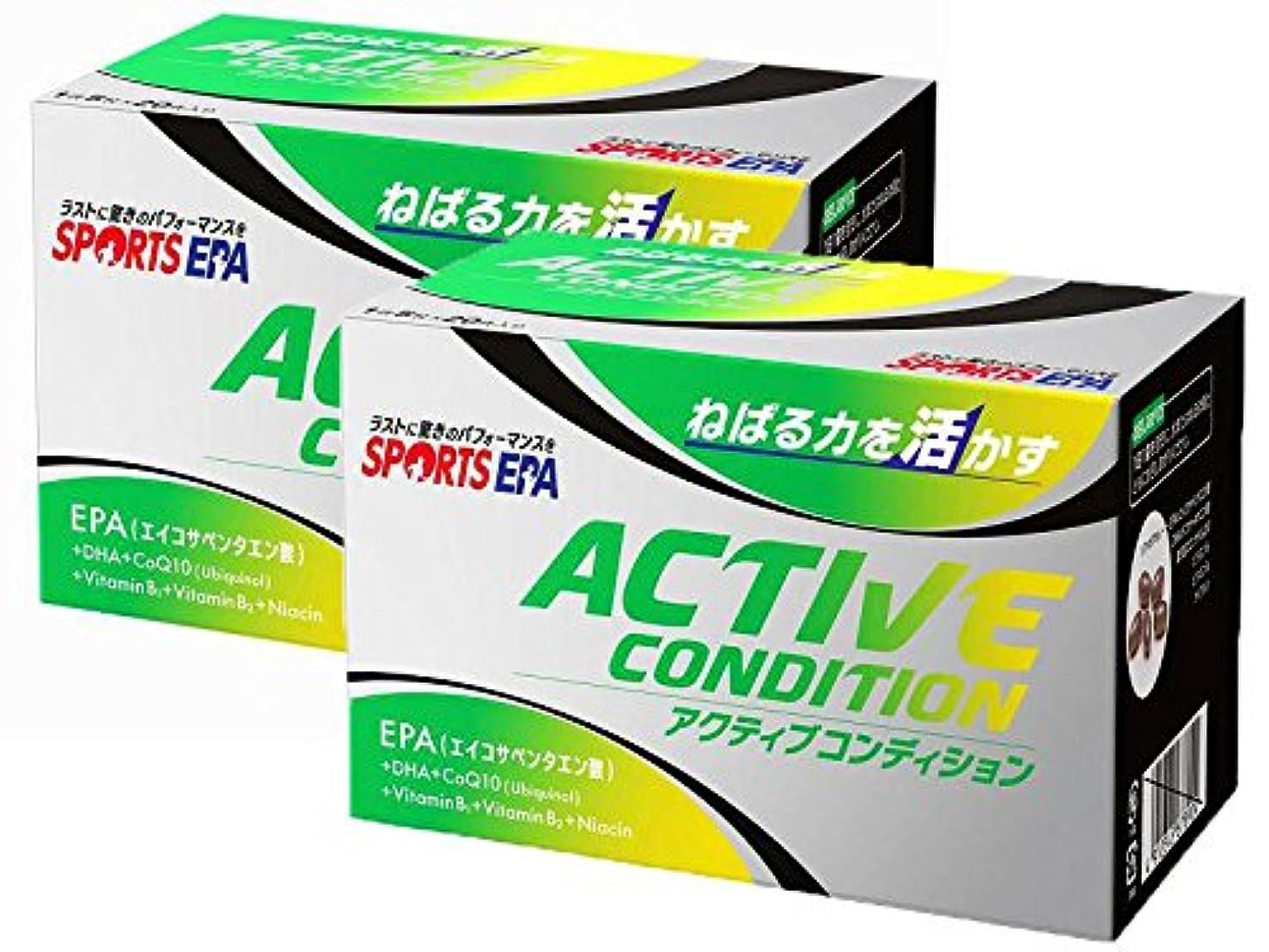 誇張反対するゲートウェイSPORTS EPA(スポーツEPA) ACTIVE CONDITION(分包) アクティブコンディション 20袋入り×2箱 69083-2SET