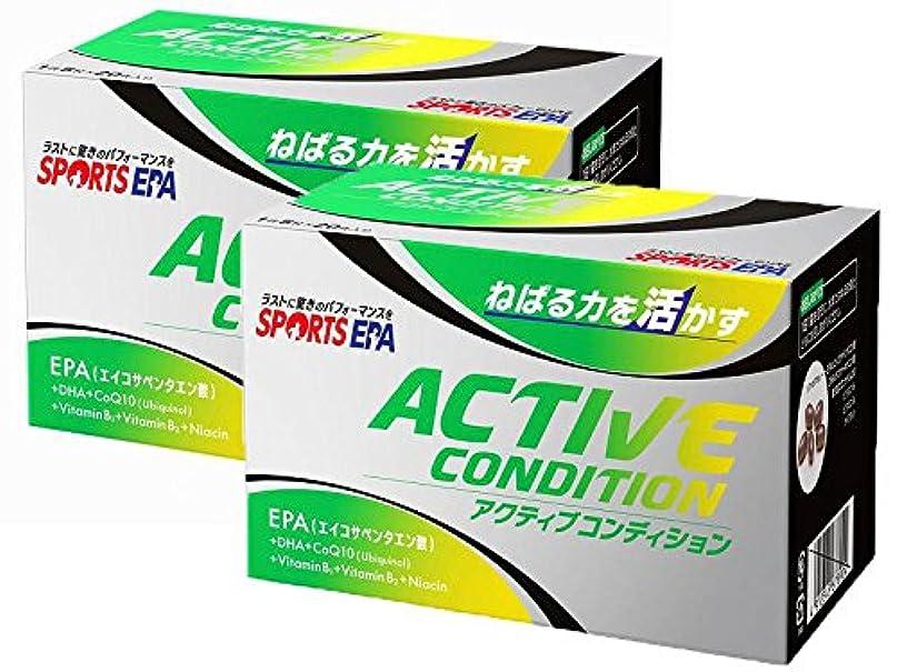 恐ろしい一貫性のない許されるSPORTS EPA(スポーツEPA) ACTIVE CONDITION(分包) アクティブコンディション 20袋入り×2箱 69083-2SET