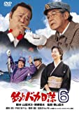 釣りバカ日誌 6[DVD]