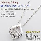宝石の森 ダイヤモンド ネックレス 揺れる ダイヤ 一粒 K18 ホワイトゴールド 0.1ct H&C 雫 ペンダント 鑑別書付き