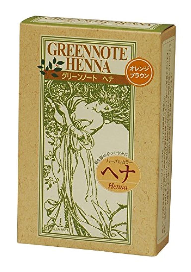 知覚的茎組グリーンノートグリーンノートヘナ オレンジブラウン
