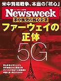 週刊ニューズウィーク日本版 「特集:ファーウェイの正体」〈2019年5月21日号〉 [雑誌]