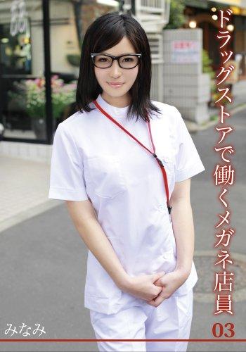ドラッグストアで働くメガネ店員 03 [DVD]