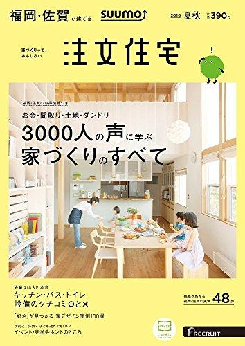 SUUMO注文住宅 福岡・佐賀で建てる 2016年夏秋号