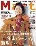 Mart(マート) 2018年 12 月号 [雑誌]