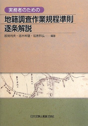 実務者のための地籍調査作業規程準則逐条解説