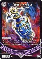 デュエルマスターズ DMRP-04魔/14/R/闇 堕魔 ドゥポイズ 新4弾 誕ジョー↑マスター・ドルスザク↑↑~無月の魔凰~