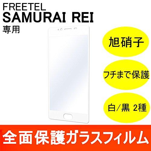 FREETEL REI 強化ガラスフィルム 全面保護 フルカバー 旭硝子製素材 0.33mm 9H ラウンドエッジ SAMURAI 麗 FTJ161B (FREETEL REI, ホワイト1枚)
