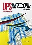 UPS「無停電電源装置」導入・活用マニュアル