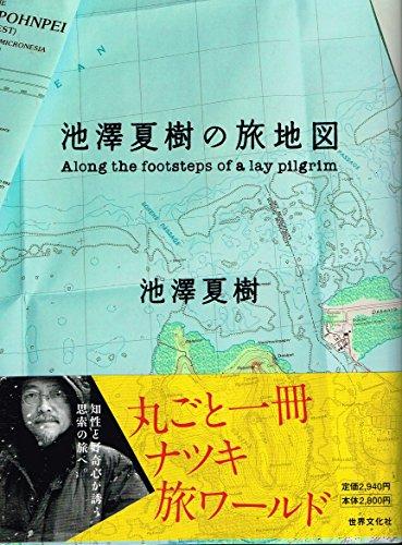 池澤夏樹の旅地図の詳細を見る