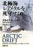 北極海レアメタルを死守せよ〈上〉 (新潮文庫)