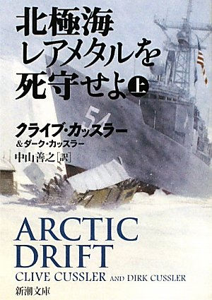 北極海レアメタルを死守せよ〈上〉 (新潮文庫)の詳細を見る