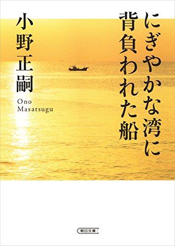 にぎやかな湾に背負われた船 (朝日文庫)の詳細を見る