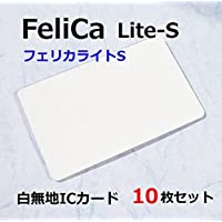 FeliCA Lite-S フェリカライトS 白無地ICカード 10枚セット