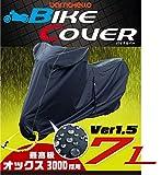 Barrichello(バリチェロ) バイクカバー 7Lサイズ 高級オックス300D使用 厚手生地 防水 軽量 ゴールドウイング ハーレー エレクトラグライド