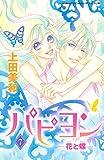 パピヨン-花と蝶-(7) パピヨン-花と蝶- (別冊フレンドコミックス)