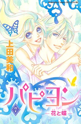 パピヨン-花と蝶-(7) パピヨ...