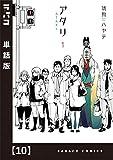 アタリ【単話版】 10 (ラバココミックス)