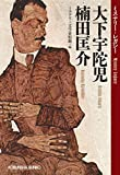 大下宇陀児 楠田匡介: ミステリー・レガシー (光文社文庫)