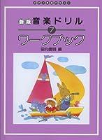 ピアノ教室テキスト 新版 音楽ドリルワークブック 7 (ピアノ表室テキスト)