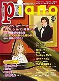 月刊ピアノ 2018年11月号 画像