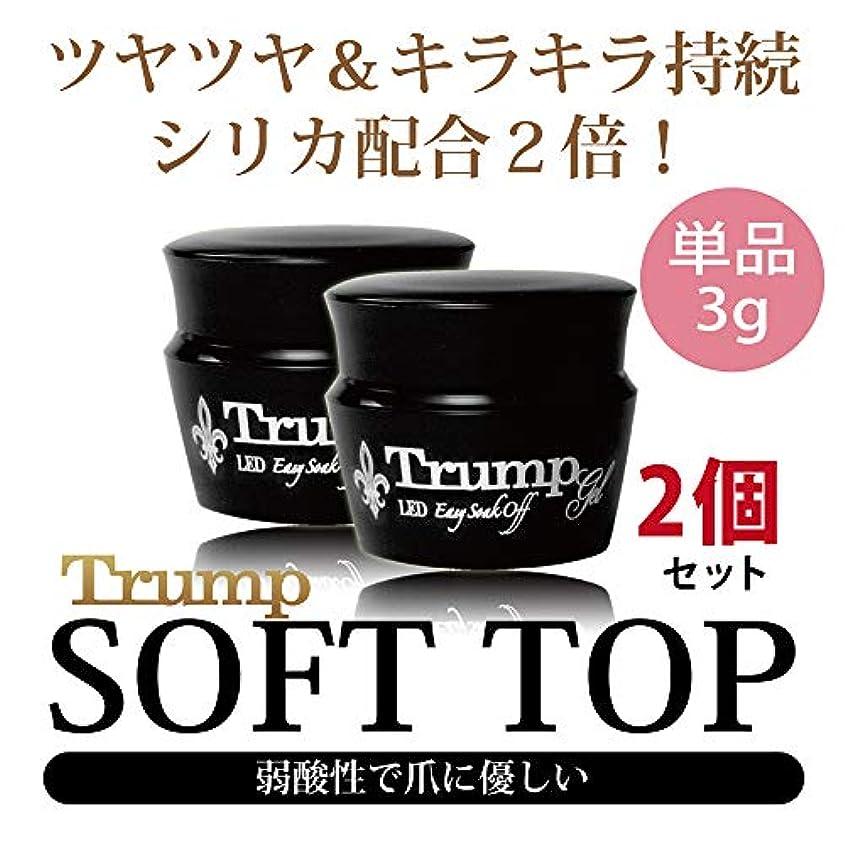 拾う配列有毒なTrump gel ソフトクリアージェル 3g 2個セット