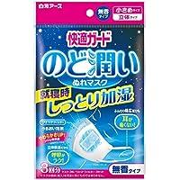 【5個セット】【白元アース】 快適ガード のど潤いぬれマスク 無香タイプ 小さめサイズ 3セット入×5個