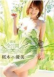 淑女・全開 桜木優美 [DVD]