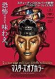 マスターズ・オブ・ホラー[DVD]