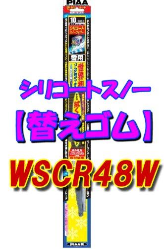 シリコートスノー 替えゴム 475mm WSCR48W