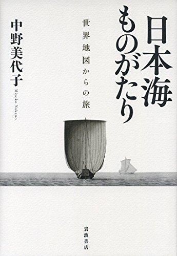 日本海ものがたり――世界地図からの旅