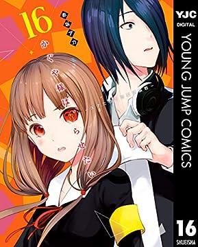 かぐや様は告らせたい~天才たちの恋愛頭脳戦~ 16 (ヤングジャンプコミックスDIGITAL)