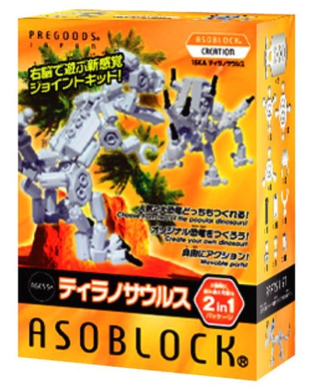 アソブロック (ASOBLOCK) CREATIONシリーズ ティラノサウルス ティラノサ