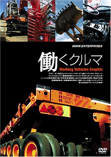 働くクルマ Working Vehicles Graphic [DVD]