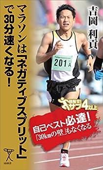 [吉岡 利貢]のマラソンは「ネガティブスプリット」で30分速くなる! (SB新書)