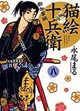 猫絵十兵衛~御伽草紙~ 8 (ねこぱんちコミックス)