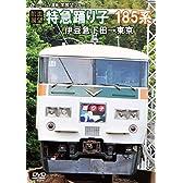 [前面展望]特急踊り子185系 伊豆急下田→東京 [DVD]