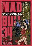マッド★ブル34 スリーピー生命編 (キングシリーズ 漫画スーパーワイド)