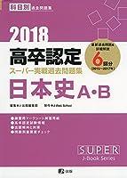 2018高卒認定スーパー実戦過去問題集 日本史A・B